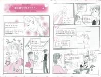 韓流女子のための 妄想☆韓国語入門 〜ドラマや歌がわかる実用フレーズ200