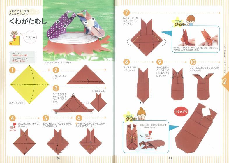 クリスマス 折り紙 折り紙 遊べる : mates-publishing.co.jp