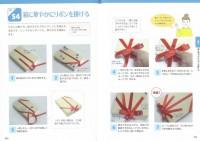毎日の「結び方・しばり方」マニュアル 必ず役立つ!写真と図でわかる!身近なモノから定番のロープ・ひもまで