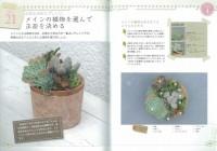 アレンジをたのしむ 多肉植物BOOK 〜育て方から寄せ植え、飾り方まで〜