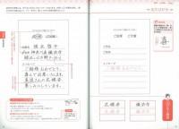 誰でも美しい手紙・はがきが書ける本 「美文字で伝わる」実用ボールペン字練習帳