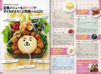 現役ママの厳選レシピ 3歳からのカッコいいお弁当 モリモリ完食!アイデア130