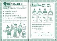 小学生の算数パズル4・5・6年生 楽しい脳トレで学力アップ