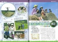 北海道 体験ファームまるわかりガイド 大自然を満喫する!牧場ステイ案内