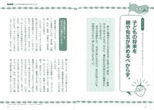 九州のママに贈る 男の子を成功に導く トコ流「ほったらかし育児」術