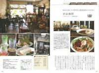 浜松 カフェ日和 すてきなCAFEさんぽ