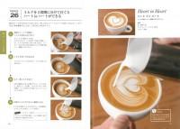 ラテアート&デザインカプチーノ 上達 BOOK プロが教える本格テクニック