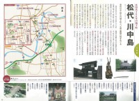 真田幸村歴史トラベル 英傑三代ゆかりの地をめぐる