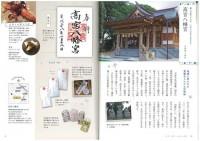 福岡周辺 ご朱印めぐり旅 乙女の寺社案内