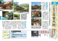 関西 山の神社・仏閣で戴く 札所めぐり御朱印ガイド