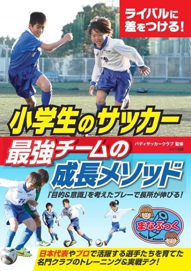 ライバルに差をつける!小学生のサッカー 最強チームの成長メソッド