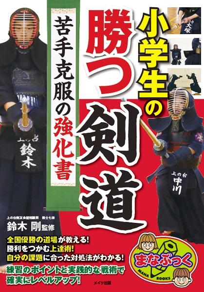 小学生の勝つ剣道 苦手克服の強化書