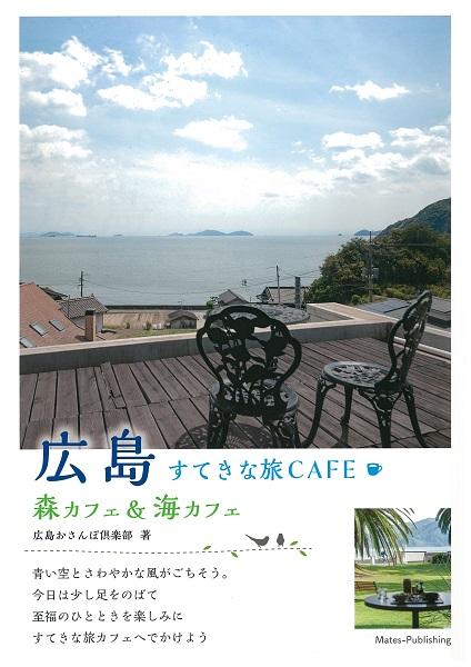 広島 すてきな旅CAFE 〜森カフェ&海カフェ〜