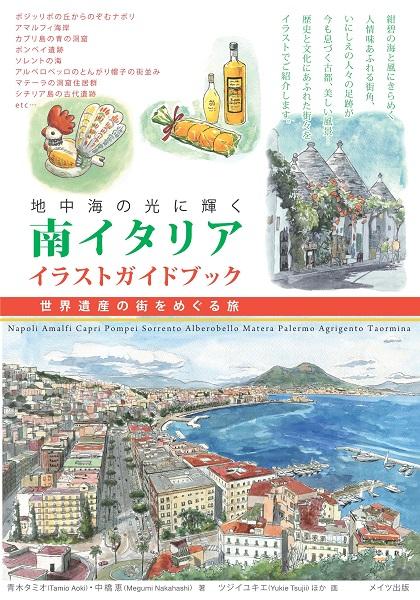 地中海の光に輝く 南イタリア イラストガイドブック 世界遺産の街をめぐる旅