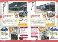 九州・沖縄 道の駅 徹底オールガイド