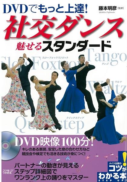 DVDでもっと上達! 社交ダンス 魅せる「スタンダード」