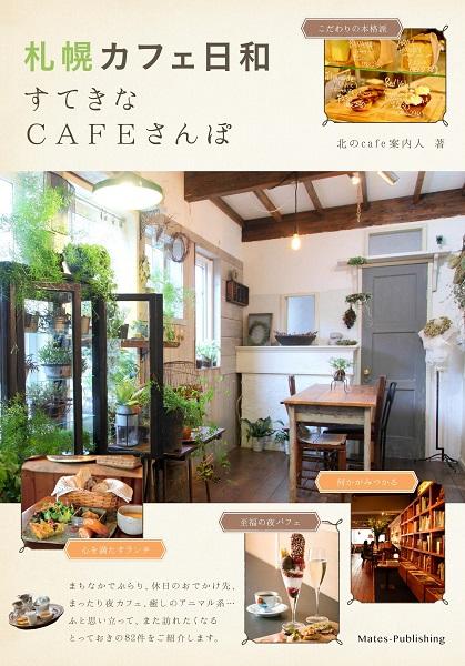 札幌 カフェ日和 すてきなCAFEさんぽ