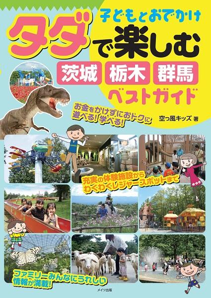 子どもとおでかけ タダで楽しむ 茨城・栃木・群馬 ベストガイド