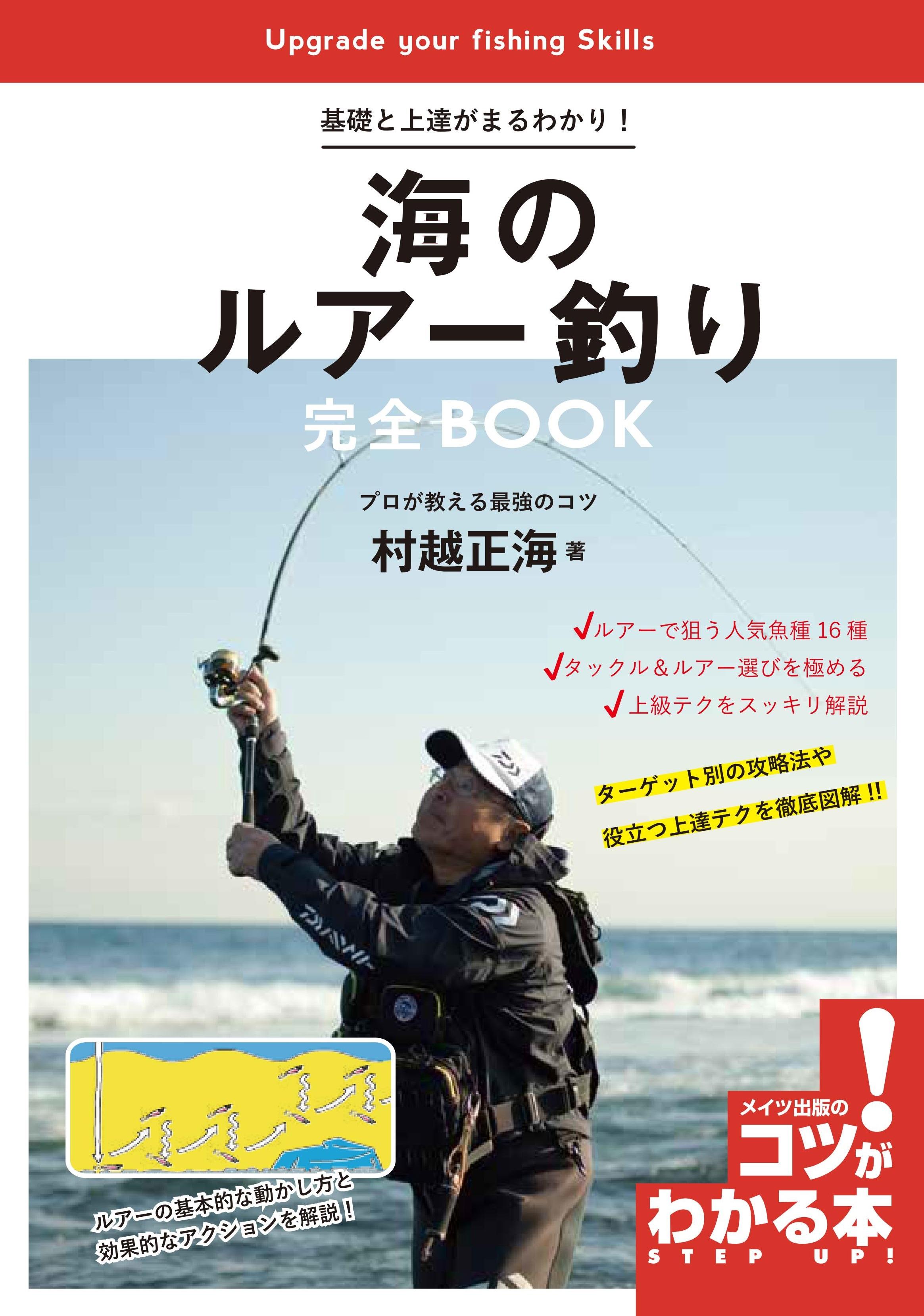 基礎と上達がまるわかり! 海のルアー釣り 完全BOOK プロが教える最強のコツ