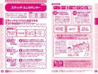 子どもと行く!東京ディズニー ランド&シー 安心口コミ!○得ファミリーガイド