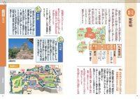 知っておきたい!日本の「世界遺産」がわかる本