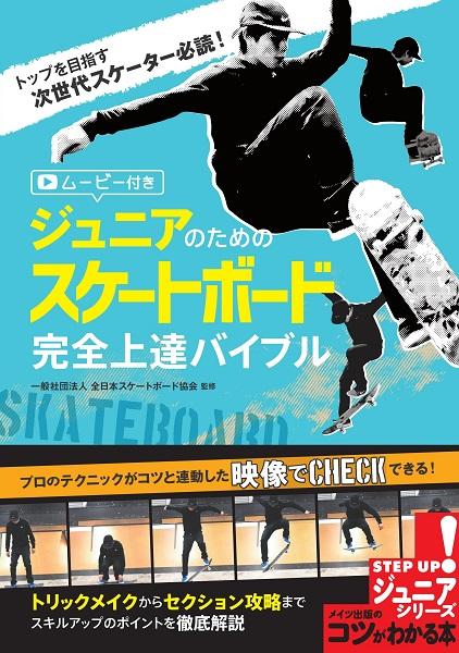 ジュニアのための スケートボード 完全上達バイブル ムービー付き
