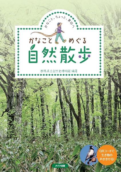 かなことめぐる自然散歩 ~かなこと、ちょっと、裏山へ~