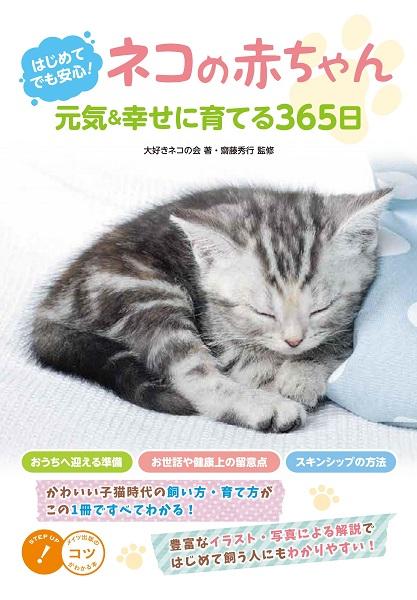 はじめてでも安心! ネコの赤ちゃん 元気&幸せに育てる365日