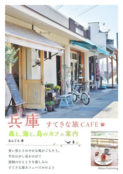 兵庫 すてきな旅CAFE 森と、海と、島のカフェ案内