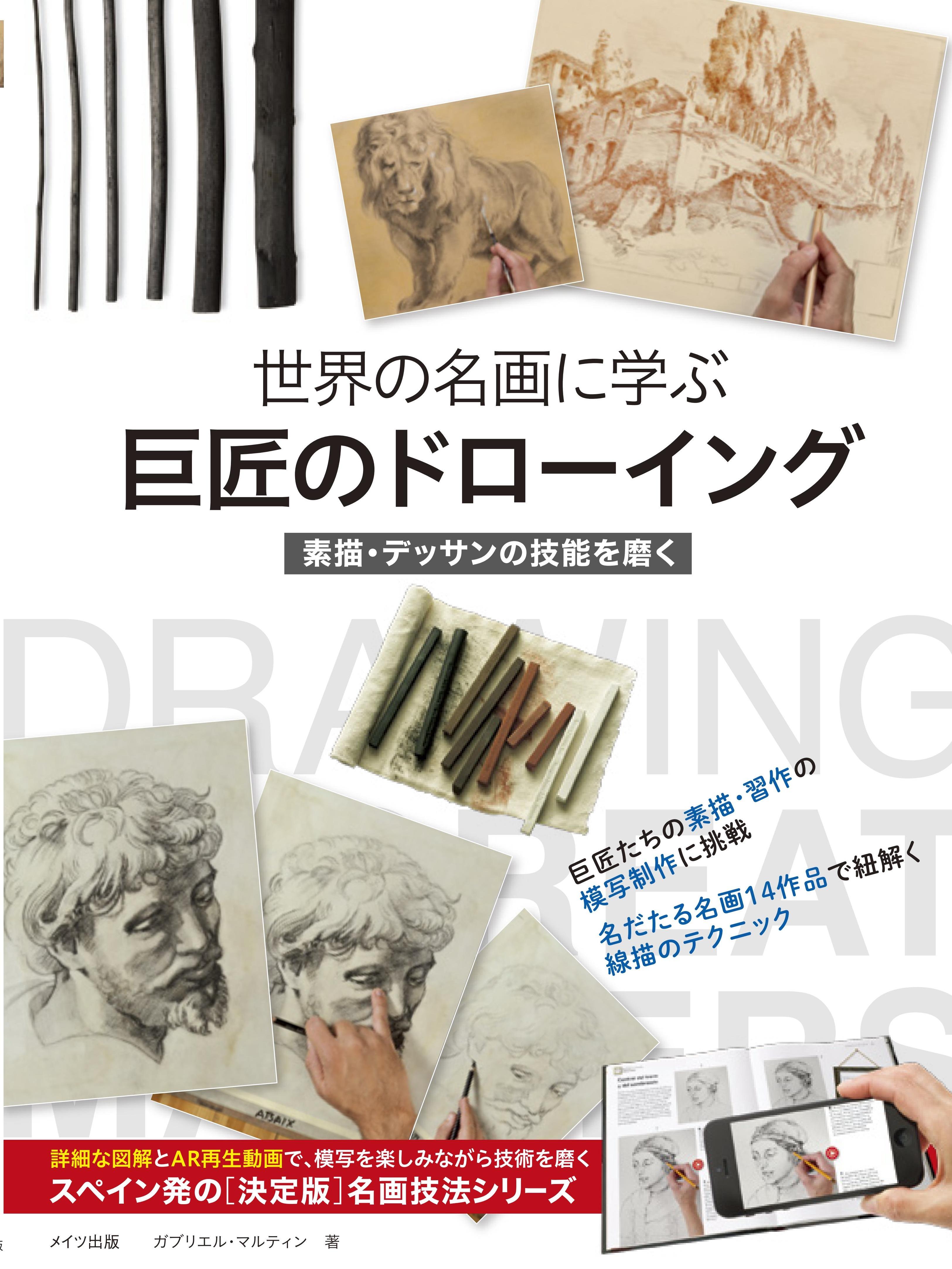 世界の名画に学ぶ 巨匠のドローイング 素描・デッサンの技能を磨く
