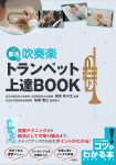 部活で 吹奏楽 トランペット上達BOOK