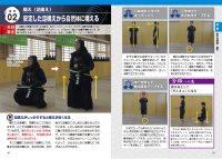 四・五段に合格する!剣道昇段審査 弱点克服トレーニング