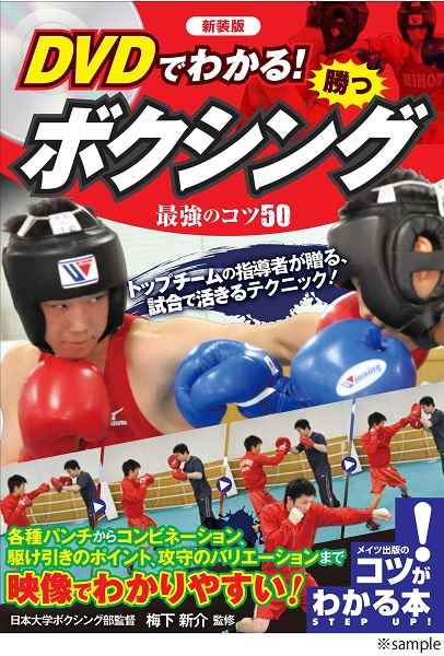 DVDでわかる!勝つボクシング 最強のコツ50 新装版