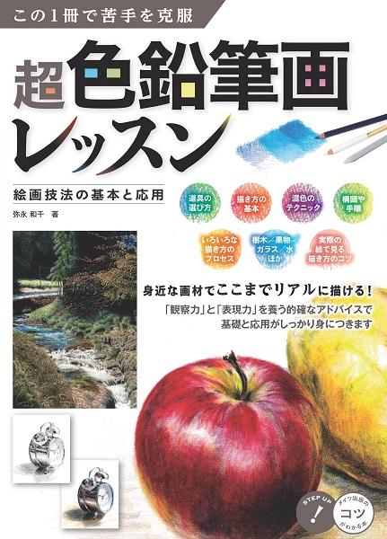 この1冊で苦手を克服 色鉛筆画超レッスン 絵画技法の基本と応用