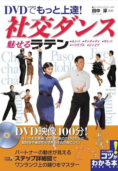 DVDでもっと上達!社交ダンス 魅せる「ラテン」