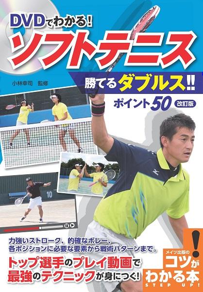 DVDでわかる!ソフトテニス 勝てるダブルス!! ポイント50 改訂版