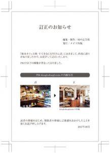 201710tochigi-cafe-correction