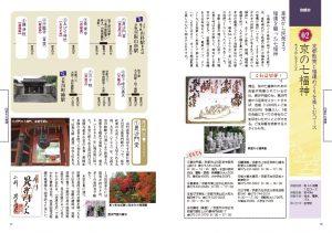 京阪神 七福神めぐり ご利益さんぽコース