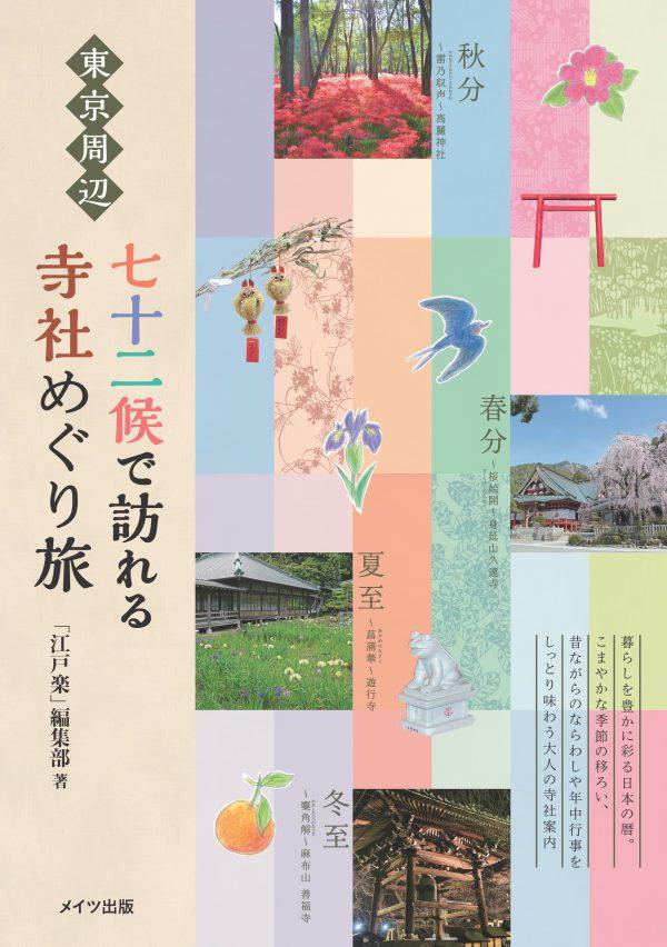 東京周辺 七十二候で訪れる 寺社めぐり旅