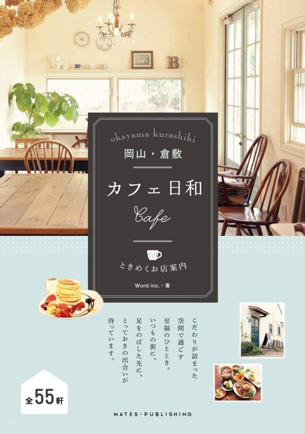 岡山・倉敷 カフェ日和 ときめくお店案内
