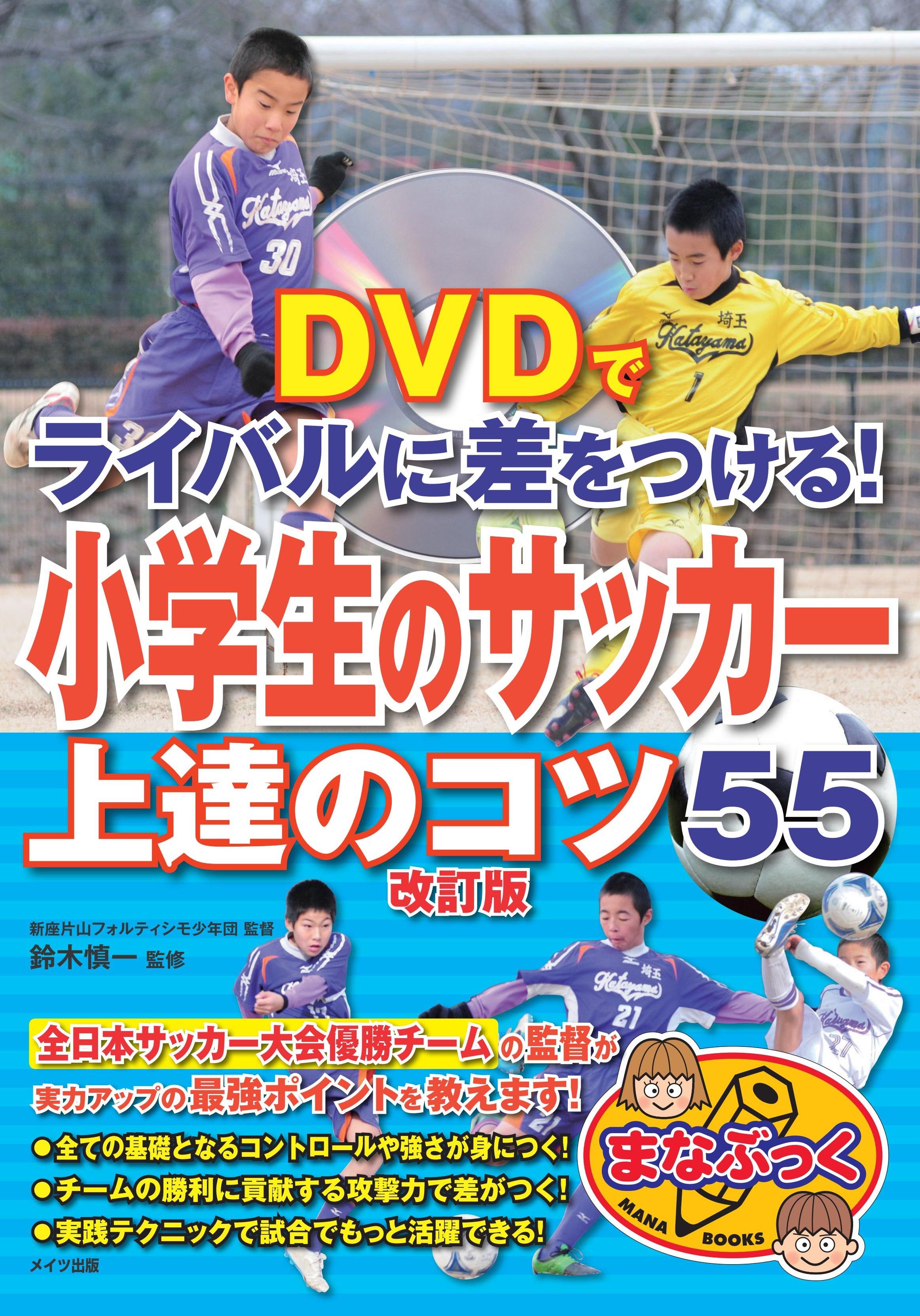 DVDでライバルに差をつける! 小学生のサッカー 上達のコツ55 改訂版