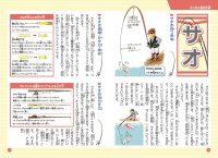 この一冊で差がつく! 釣り 上達のコツ 完全攻略BOOK