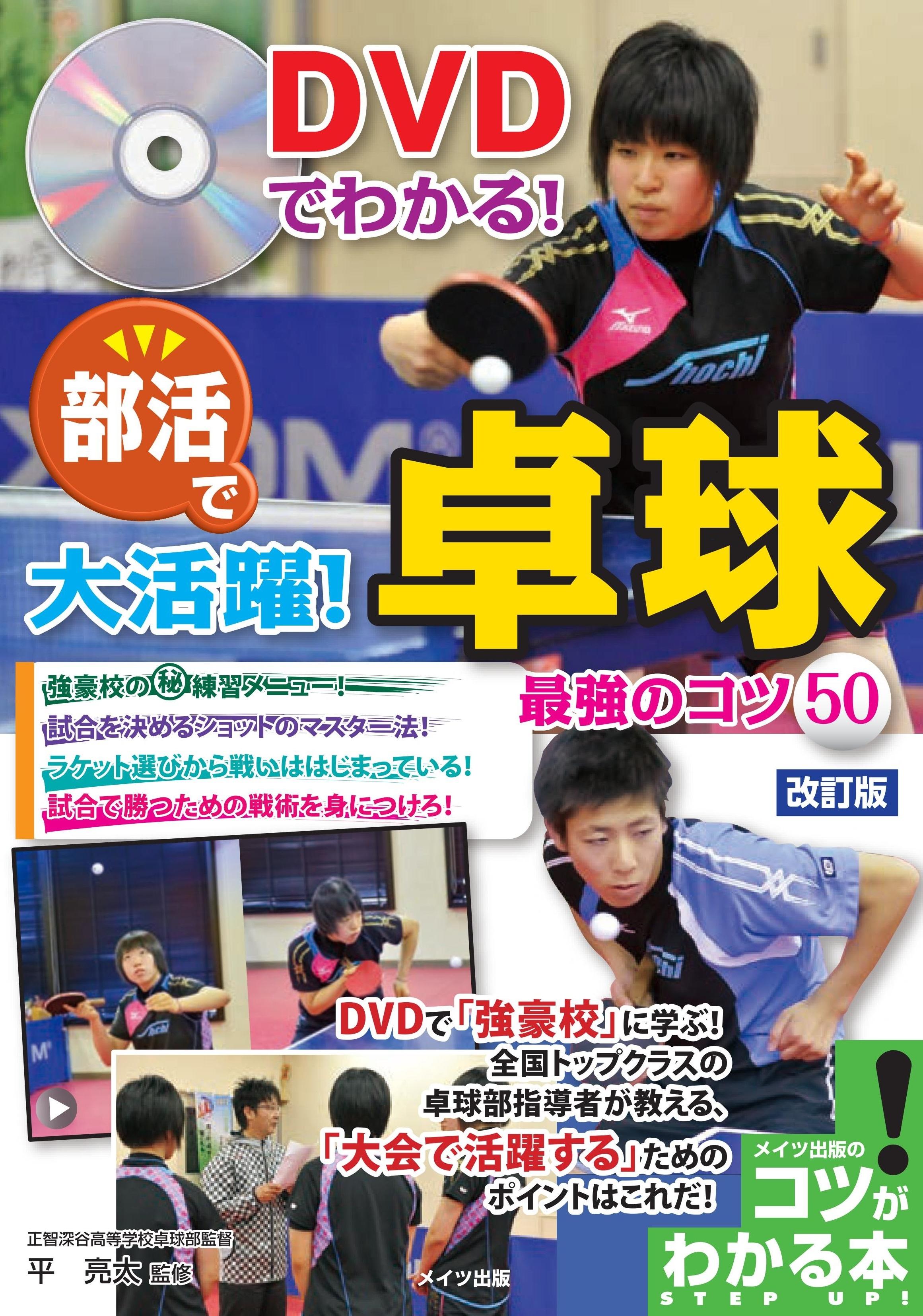 DVDでわかる! 部活で大活躍! 卓球 最強のコツ50 改訂版 【DVDなし】
