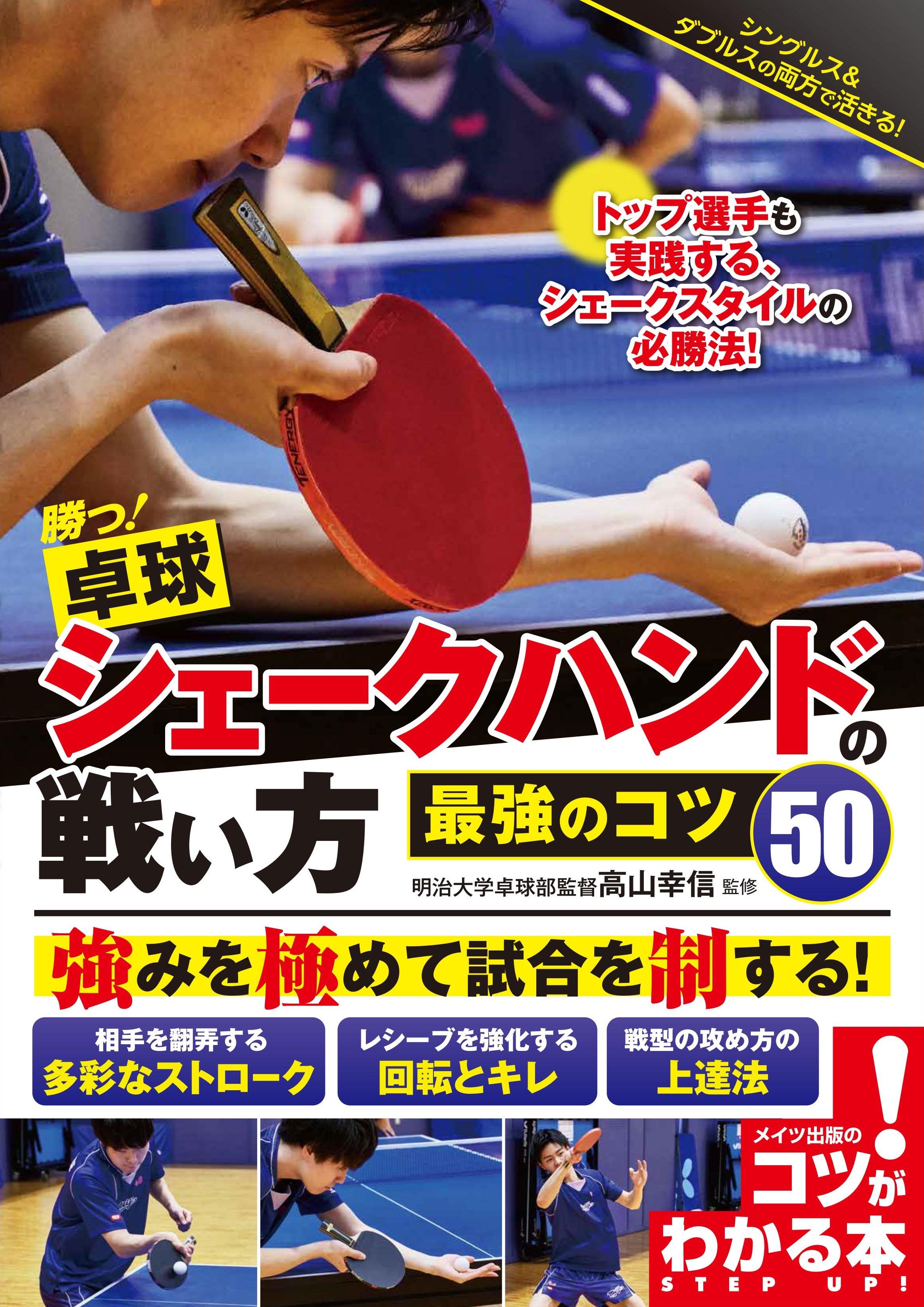 勝つ!卓球 シェークハンドの戦い方 最強のコツ50