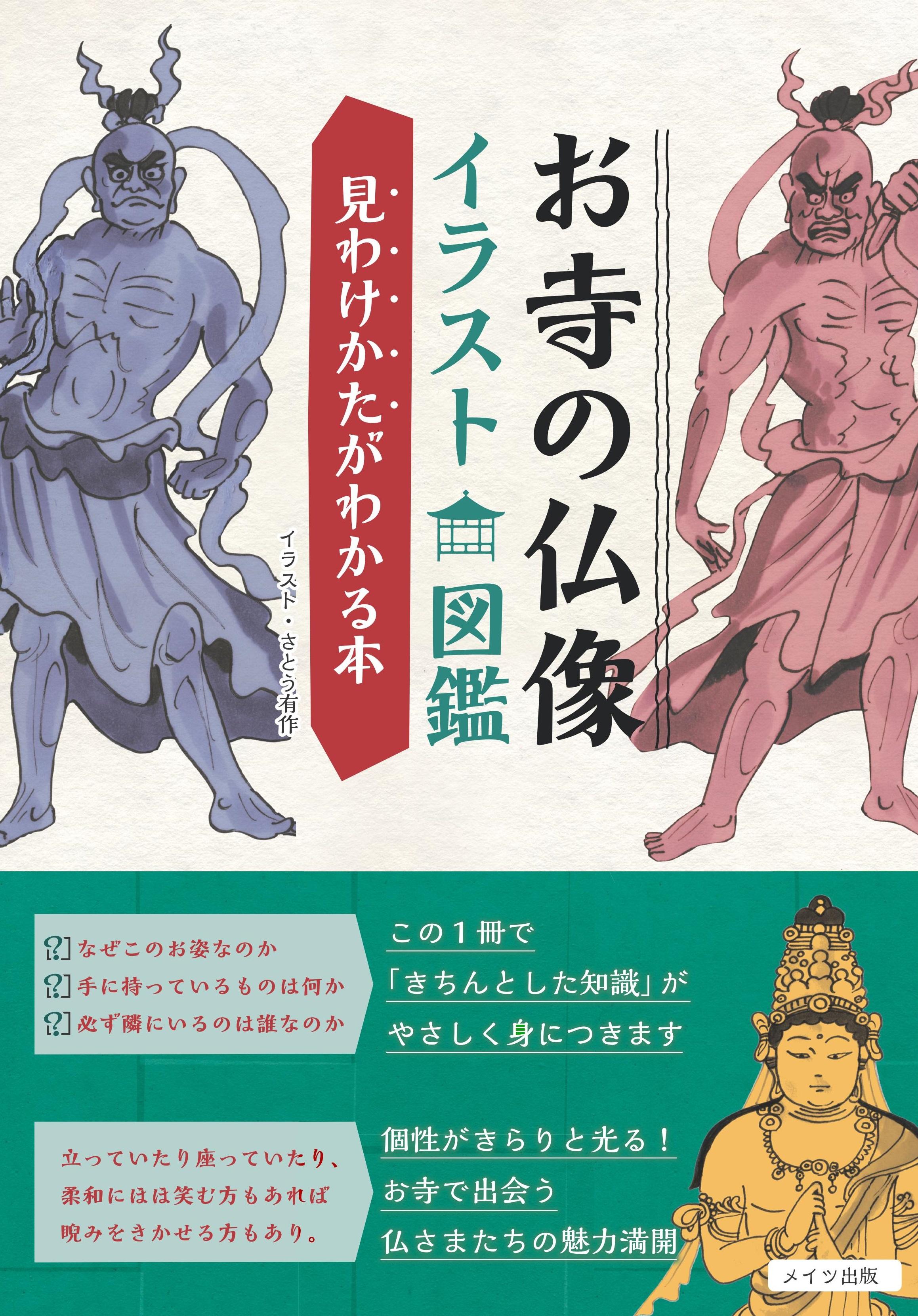 お寺の仏像 イラスト図鑑 見わけかたがわかる本