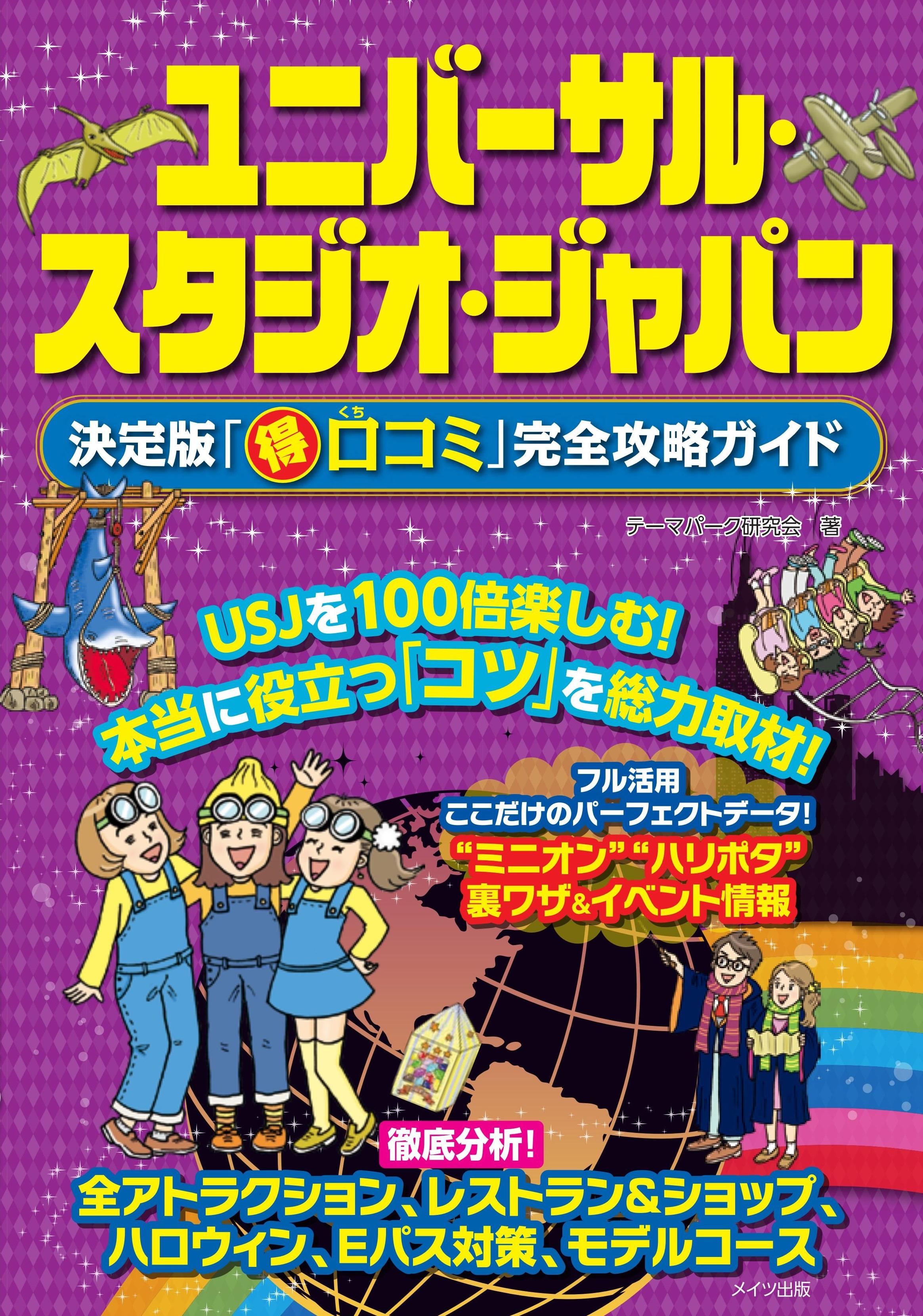 ユニバーサル・スタジオ・ジャパン 〇得口コミ「完全攻略」マニュアル