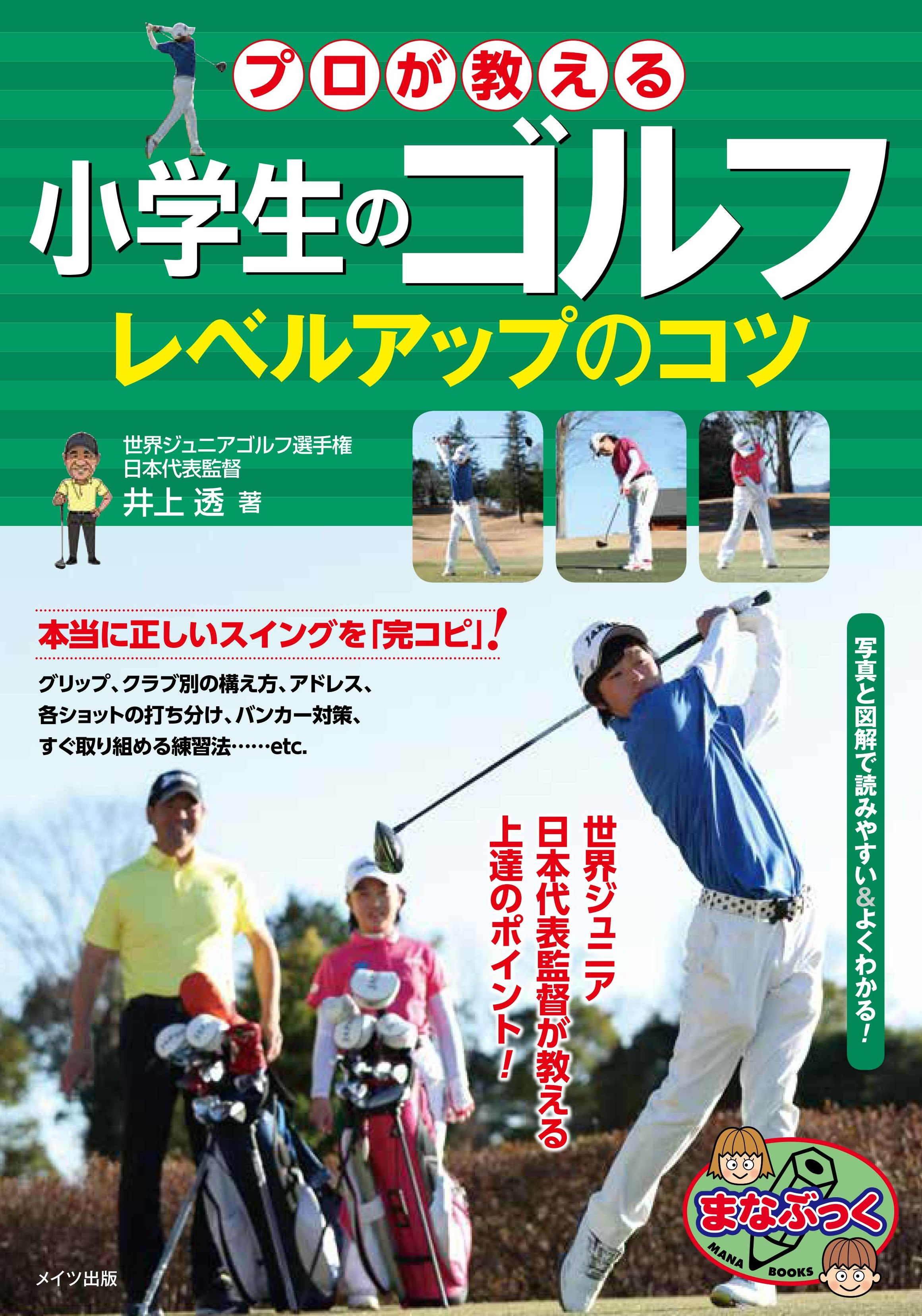 小学生のゴルフ プロが教える レベルアップのコツ