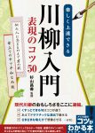楽しく上達できる 川柳入門 表現のコツ50