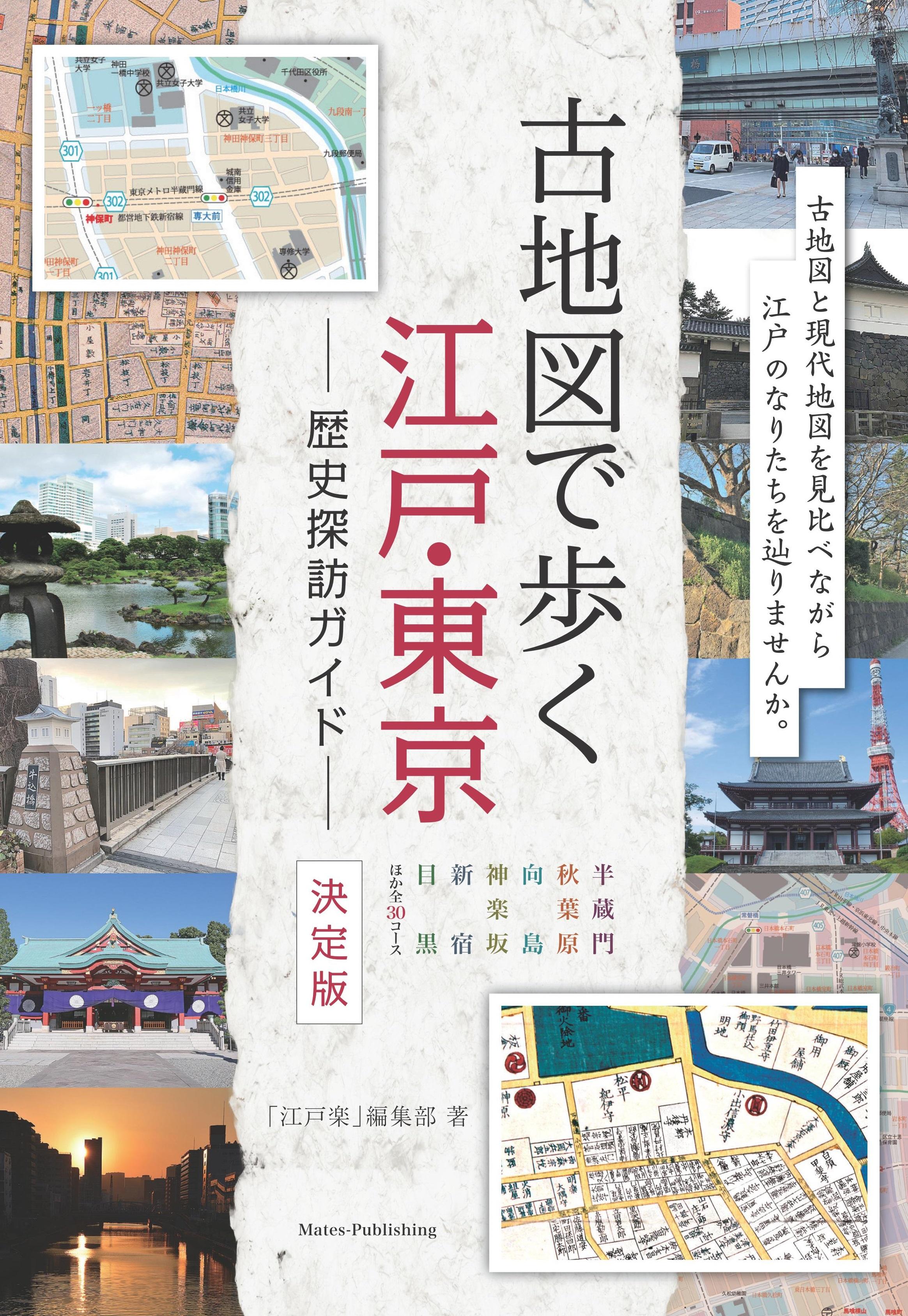 古地図で歩く 江戸・東京 歴史探訪ガイド 決定版