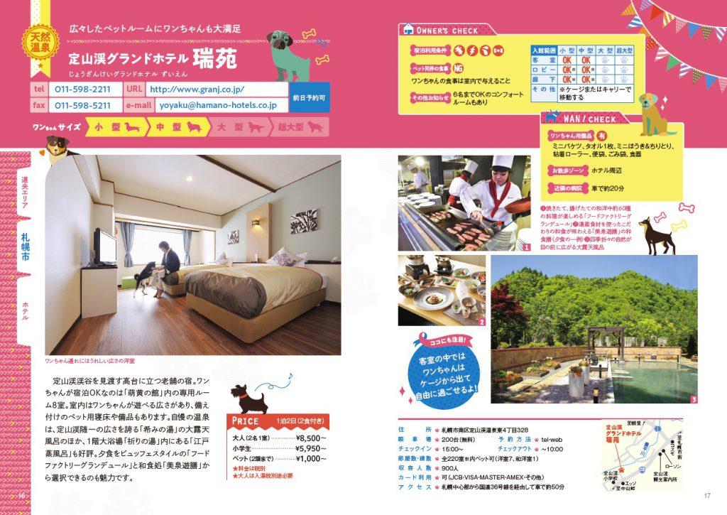 北海道 ワンちゃんと泊まるこだわりの宿 厳選ベストガイド